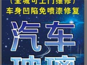 廣漢本地汽車擋風玻璃修補總部技術 專業高效