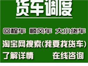 莲花县代找小货车/回程车/顺风车/长途货运搬家