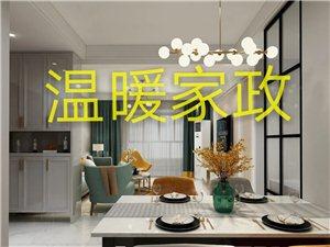 延吉专业家庭保洁+室内消毒+换纱窗
