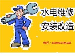 水电专业维修