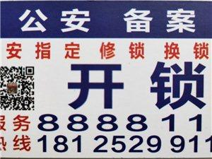 開鎖、換鎖、汽車鑰匙8888119上門服務24小時