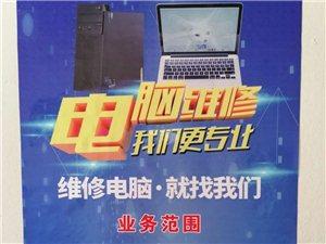 电脑维修,上门服务洮北区