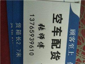 空车配货,搬家,电话13765939610