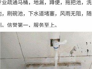 新密杨师傅疏通马桶蹲便下水管道各种大小型管道疏通