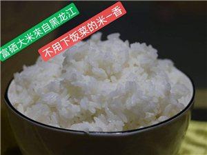 自产黑龙江大米