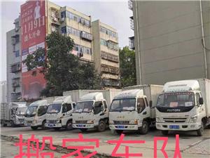 荥阳搬家运输荥阳搬运公司荥阳找车用车搬家拉货