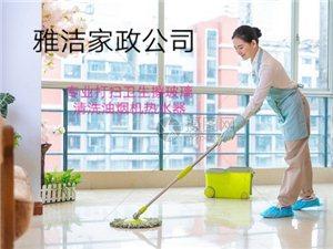 雅洁家政公司专业打扫卫生13843330156