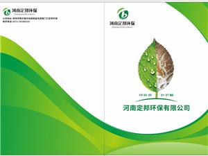 河南定邦环保有限公司诚招代理加盟