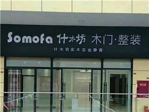 SoMoFa.  什木坊