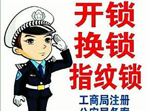 邛崃开锁/邛崃换锁/邛崃汽车开锁/邛崃开锁公司