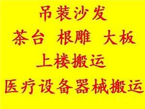 郑州吊装沙发大件家具可上楼人力搬运服务