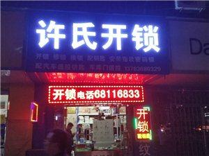 上街区开锁电话68116833