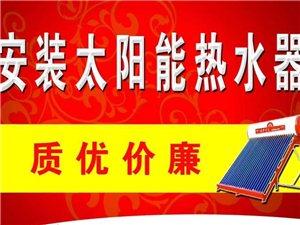青州市太阳能安装维修电话