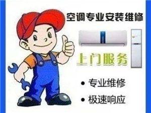 专业空调移机维修加氟清洗保养