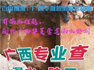 广西玉林专业查漏水,室内外暗埋水管漏水检测定位服务