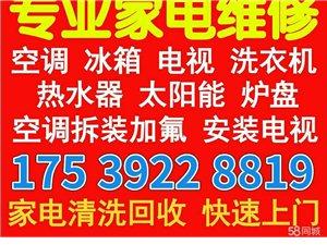 淇濱區修空調電話17539228819