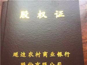 转让延边农村商业银行20万股自然人股金
