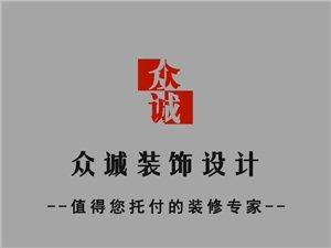 甘肅眾誠家裝設計有限公司