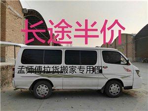 郑州拉货车电话,货车电话,郑州搬家公司电话