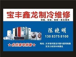 空调拆装维修、烟机、热水器维修