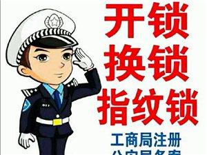 邛崃开锁/邛崃开锁公司/邛崃开锁电话/邛崃开锁师傅