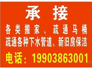 新密市杨师傅承接各类搬家服务好费用低。