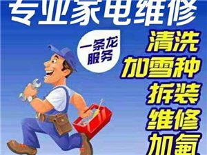 专业空调维修加氟,移机清洗,冰箱洗衣机维修