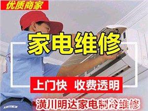 专业维修空调冰箱洗衣机,回收二手家电