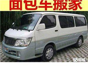 郑州北环面包车搬家拉货