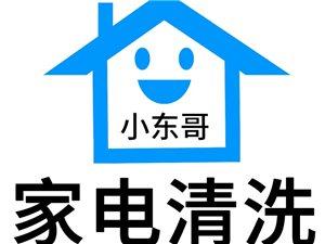 清洗:吸油烟机 空调 洗衣机 热水器等家电