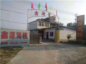 鑫源驾校火热招生中