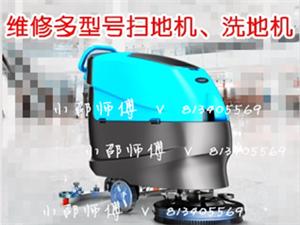 扫地机、洗地机,各种型号保洁设备维修