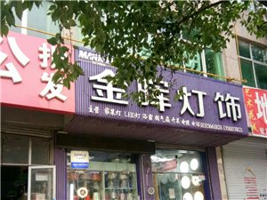 沂水县最垃圾的灯具晾衣架。最差的服务