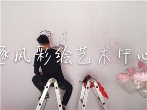 临泉魔幻乐园 传统捏面人店铺背景墙手绘完成案例