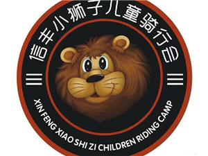 小狮子儿童综合运动俱乐部