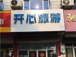 青州開心旅游有限公司