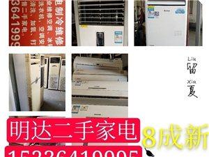 明达专业收售二手家电,空调冰箱洗衣机电视