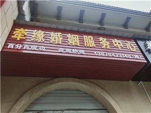 牵缘婚姻服务中心
