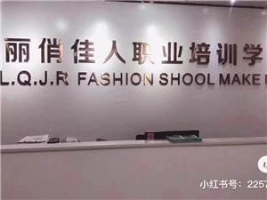 广安区  长期招化妆、美甲、纹绣学徒