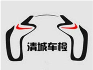 清城机动车检测公司欢迎广大车主前来办理年检业务!