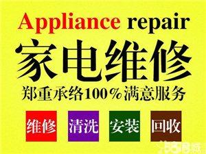 上門維修各種品牌的家用電器