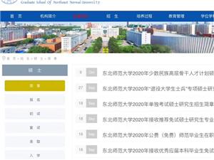 东北师大,长春中医药,吉林医药研究生招生