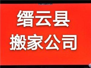 缙云县小蚂蚁搬家公司