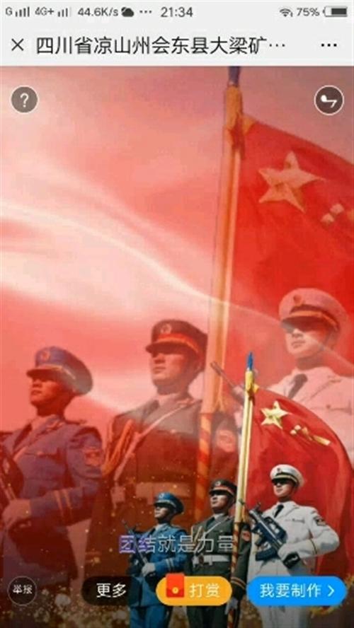 会东县大梁矿业庆祝祖国70年华诞唱红歌,为他们点赞吧!
