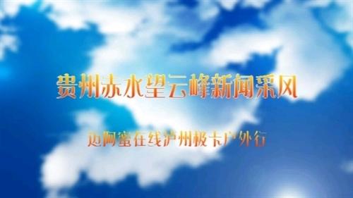 (迈阿蜜)微视新闻贵州赤水望云峰采风记实!