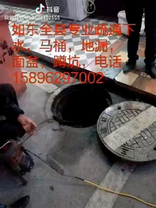 如东掘港人专业保洁清洗油烟机空调热水器。疏通下水道马桶地漏电话微信号15896297002