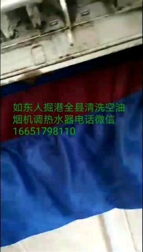如东掘港人疏通保洁清洗166517981...