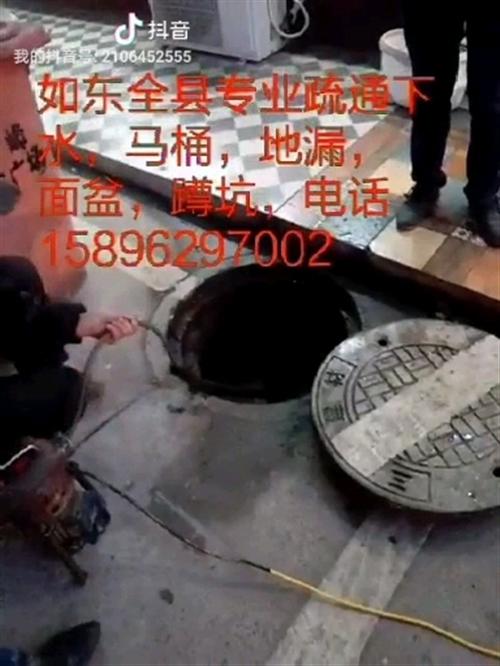 如东掘港疏通下水道马桶地漏等158962...