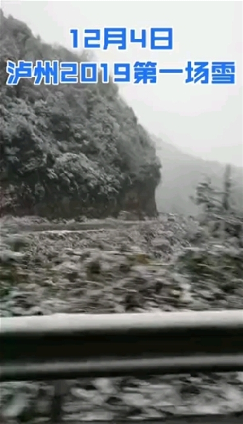 泸州古蔺叙永下雪了!