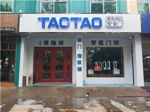 TAOTAO高端定制安全�T